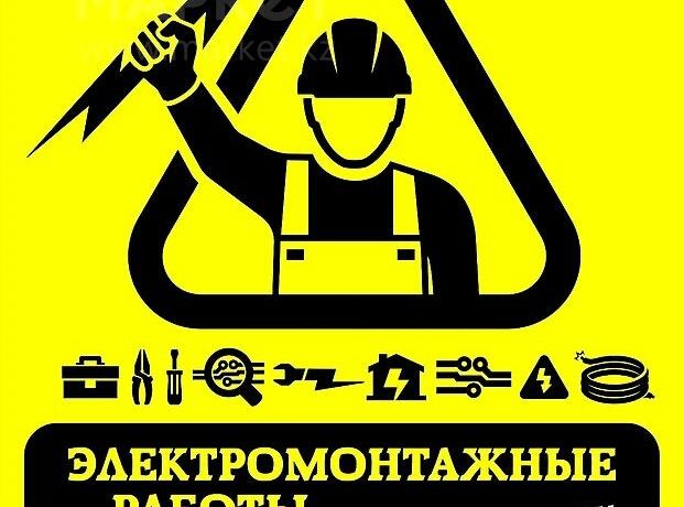 jelektromontazhnye_raboty_foto_1